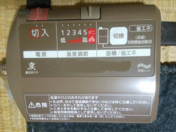床暖房 電気式イメージ画像