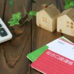 住宅購入 親からの援助イメージ画像